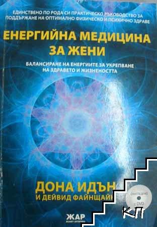 Енергийна медицина за жени (+ 2 DVD)