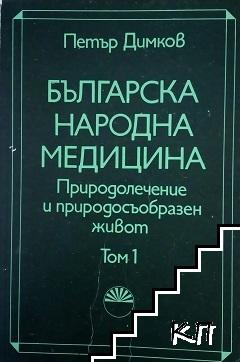 Българска народна медицина. Том 1-2