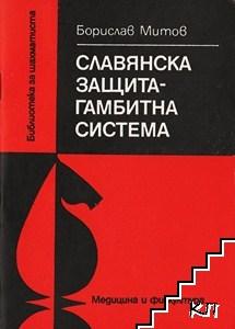 Славянска защита - гамбитна система