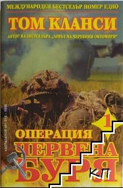 "Операция ""Червена буря"". Книга 1"