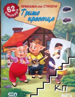 Приказки със стикери / Трите прасенца