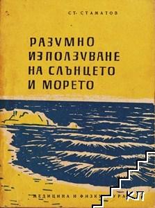 Разумно използуване на слънцето и морето