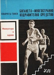 Бягането - многостранно оздравително средство