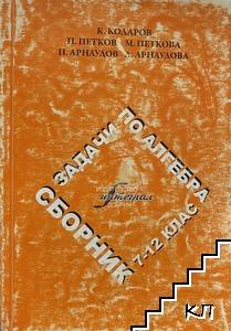 Сборник задачи по алгебра за 7.-12. клас