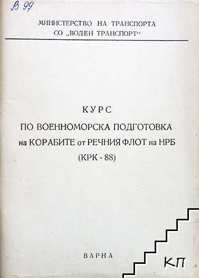 Курс по военноморска подготовка на корабите от речния флот на НРБ (КРК-88)