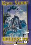 Сказание за Сарамир. Книга 1: Вещерите