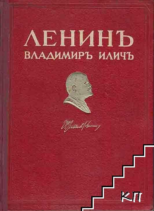 Владимиръ Иличъ Ленинъ
