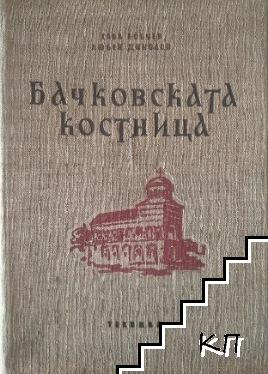 Бачковската костница