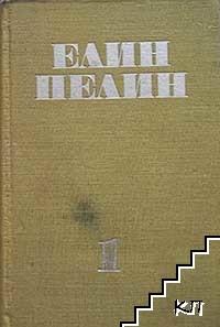 Съчинения в шест тома. Том 1: Разкази 1901-1906