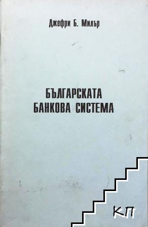 Българската банкова система