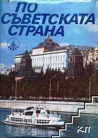 По Съветската страна