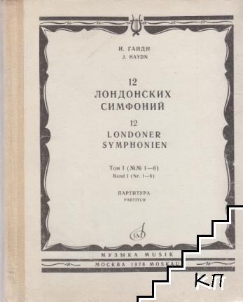12 лондонских симфоний. Том 1 / 12 Londoner symphonien. Band 1