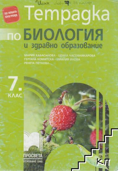 Тетрадка по биология и здравно образование за 7. клас