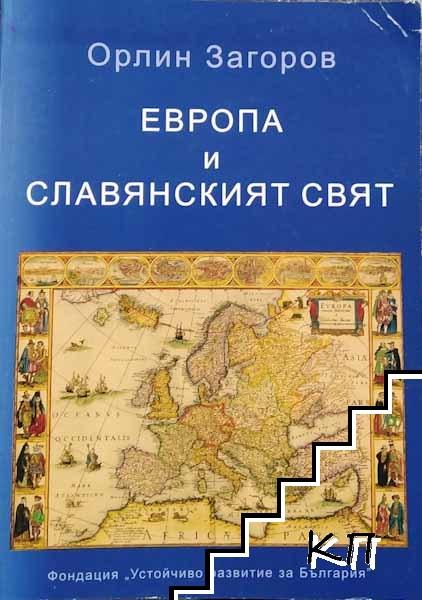 Европа и славянският свят