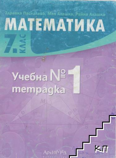 Учебна тетрадка № 1 по математика за 7. клас