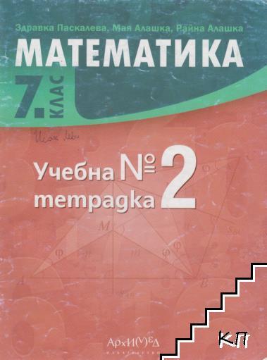 Учебна тетрадка по математика за 7. клас № 2
