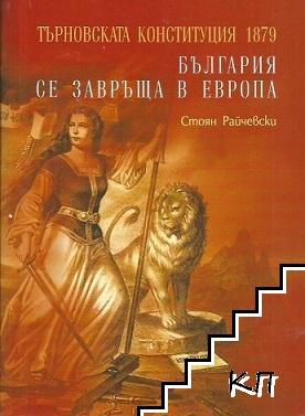 Търновската конституция 1879. България се завръща в Европа