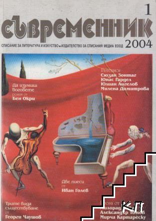 Съвременник. Бр. 1 / 2004