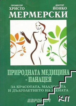 Природната медицина - панацея