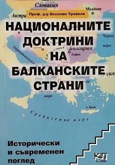 Националните доктрини на балканските страни
