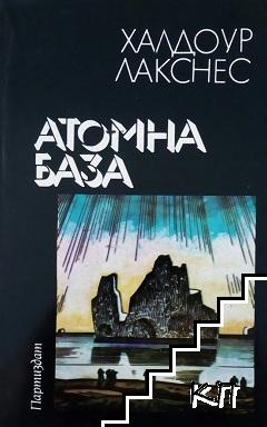 Атомна база