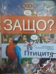 Защо? Птиците