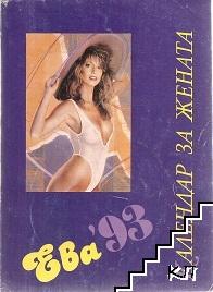 Календар за жената. Ева '93