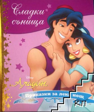 Сладки сънища: Аладин