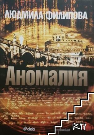 Людмила Филипова. Комплект от 6 книги