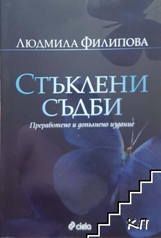 Людмила Филипова. Комплект от 6 книги (Допълнителна снимка 1)
