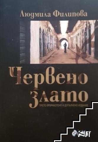 Людмила Филипова. Комплект от 6 книги (Допълнителна снимка 2)