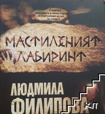 Людмила Филипова. Комплект от 6 книги (Допълнителна снимка 3)