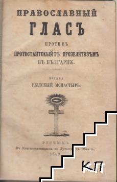 Православный гласъ противъ протестантскыйть прозелитизъмъ въ България