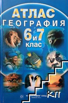 Атлас по география за 6.-7. клас