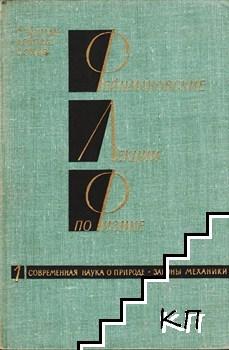 Фейнмановские лекции по физике. Том 1