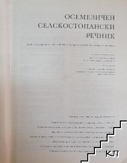 Осемезичен селскостопански речник в два тома. Том 1