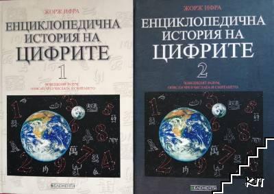 Енциклопедична история на цифрите. Том 1-2