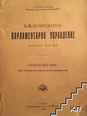 Българското парламентарно управление