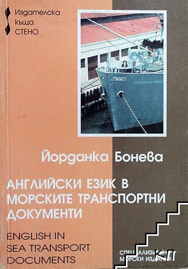 Английски език в морските транспортни документи / English in Sea Transport Documents