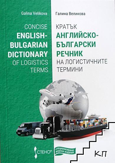 Кратък английско-български речник на логистичните термини / Concise English-Bulgarian dictionary of logistics terms