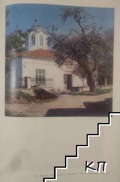 Паметници на културата през Българското възраждане (Допълнителна снимка 2)