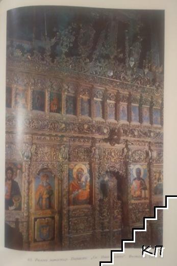Паметници на културата през Българското възраждане (Допълнителна снимка 3)