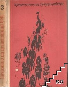 Повест за живота в шест книги. Книга 3: Началото на непознатият век