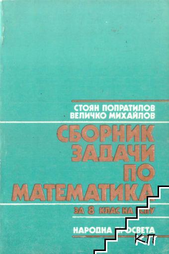 Сборник от задачи по математика за 8. клас на ЕСПУ