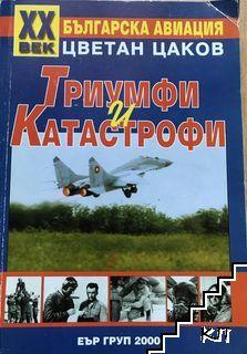XX век българска авиация 1897-2000: Триумфи и катастрофи