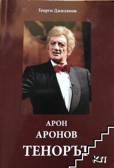 Арон Аронов: Тенорът