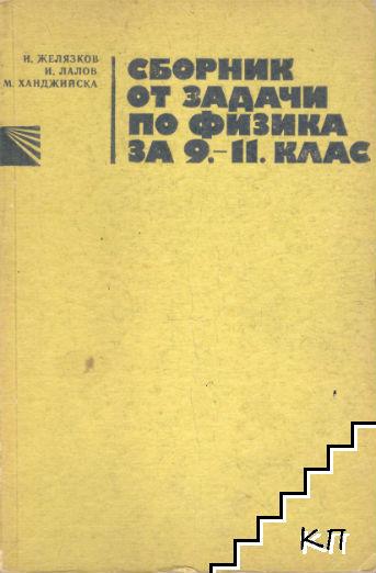 Сборник задачи по физика за 9.-11. клас