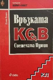 Връзката KGB