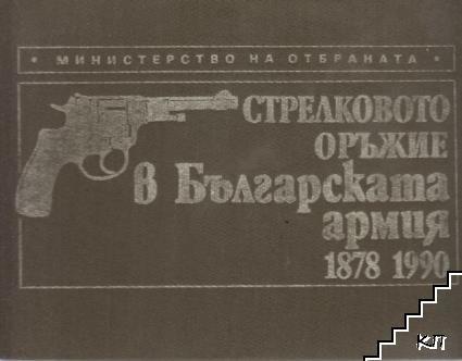 Стрелковото оръжие в българската армия 1878-1990