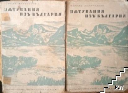 Пътувания изъ България. Книга 1-2